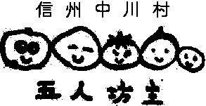 五人坊主 ロゴ