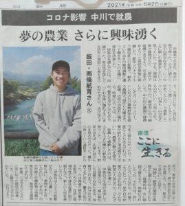 中日新聞20210502